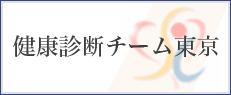 そねクリニック 健康診断チーム東京